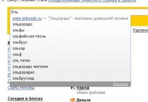 Домены официальных сайтов в подсказках Яндекса
