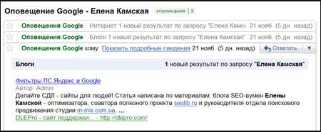 google-alerts55