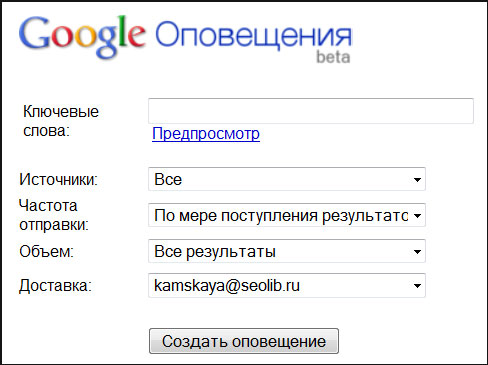 google-alerts88