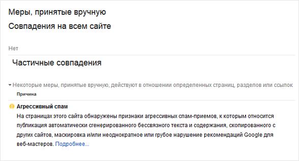 aggressive-spam