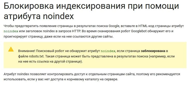 indeksaciya-noindex-img2-min