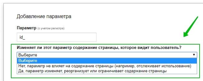 indeksaciya-parametr-url-img6-min