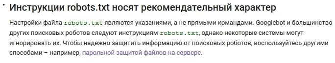 indeksaciya-robots-img1-min