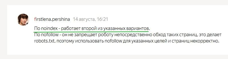 noindex-yandex-img5-min
