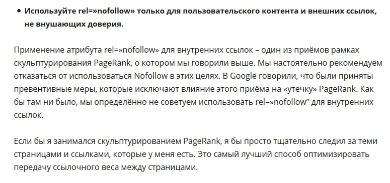 rel-nofollow-links-img10-min