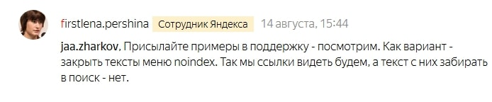 ssilki-noindex-yandex-img9-min