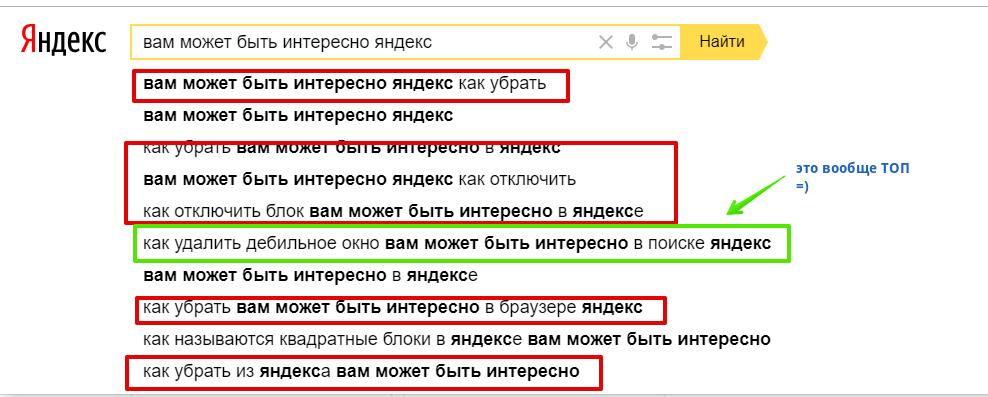 Естественные подсказки Yandex