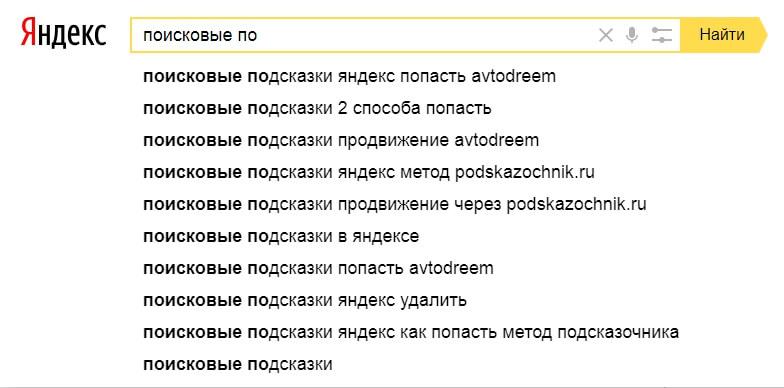 Поисковые подсказки Yandex