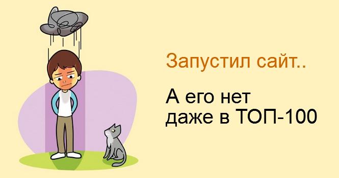 Сайта нет в выдаче Яндекса